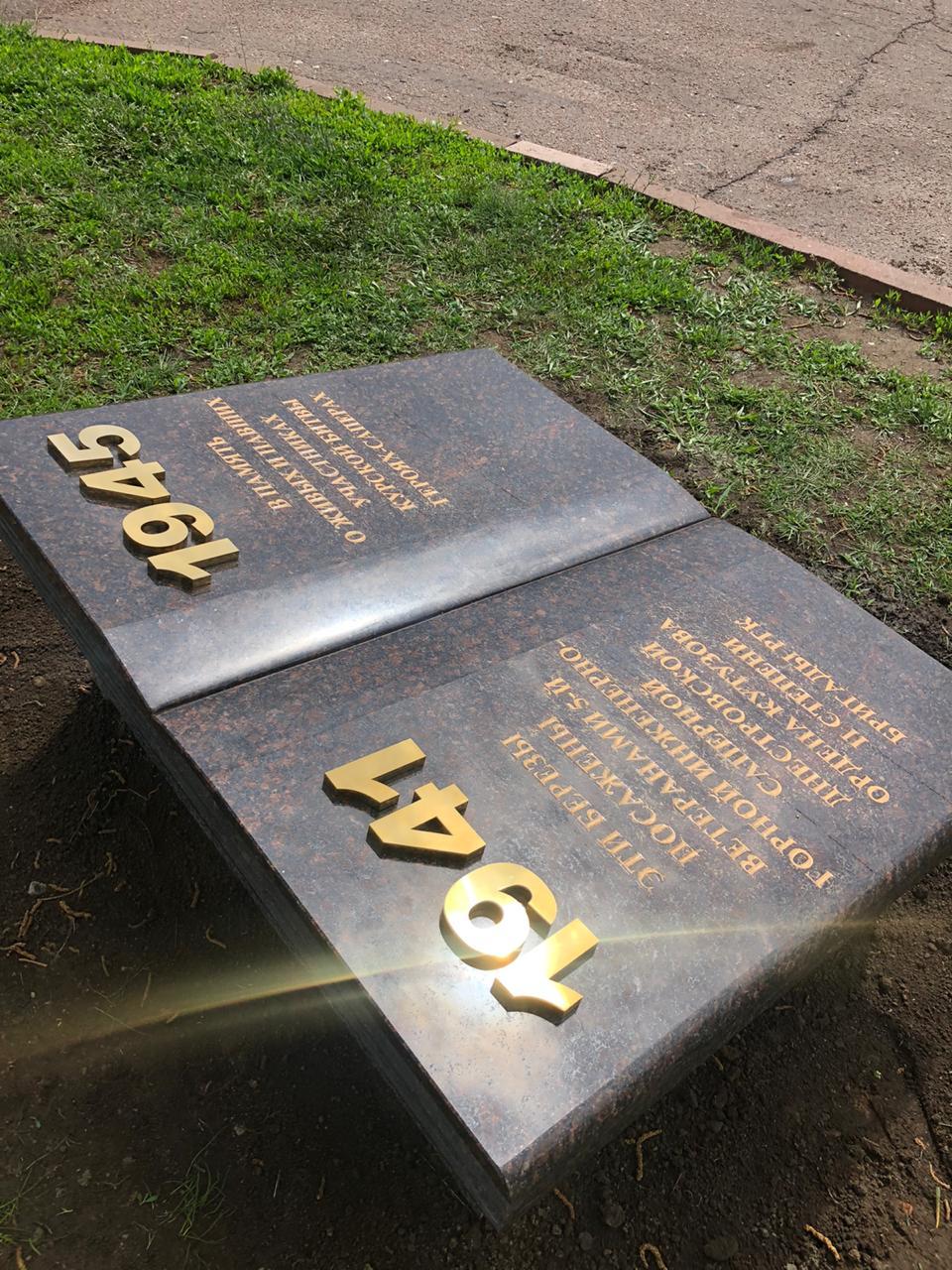 Мемориал Курск